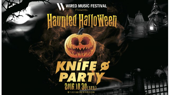 WIRED MUSIC FESTIVAL'16 OFFICIAL AFTER MOVIE & Haunted Halloween開催!